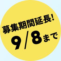 募集期間延長! ~ 9/8まで